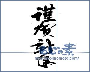 筆文字素材:謹賀新年 [13590]