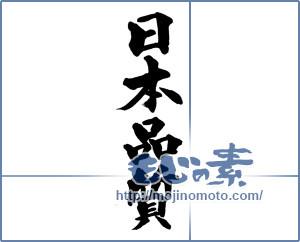 筆文字素材:日本品質 [13639]