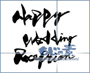 筆文字素材:HappyWeddingReception [13674]