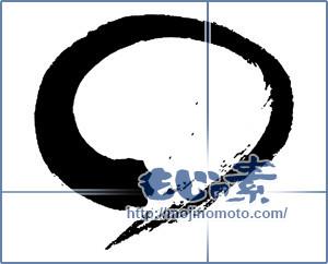 ○」の筆文字素材 [13801]|もじ...