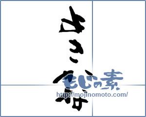 筆文字素材:よきかな [13803]