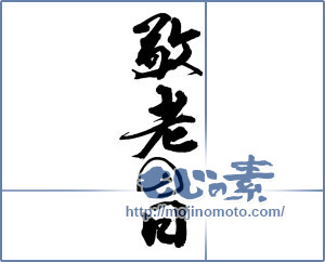 筆文字素材:敬老の日 [13805]