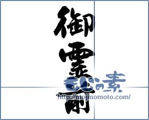 筆文字素材:御霊前 [13806]
