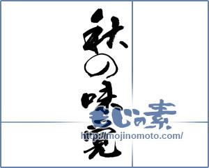 筆文字素材:秋の味覚 [13807]