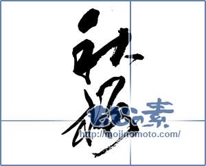筆文字素材:秋桜 [13808]