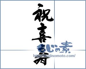 筆文字素材:祝喜寿 [13809]