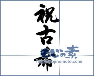 筆文字素材:祝古希 [13810]