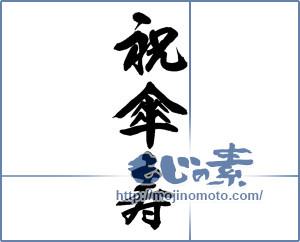 筆文字素材:祝傘寿 [13811]