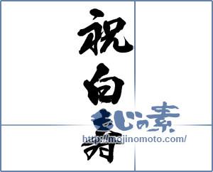 筆文字素材:祝白寿 [13813]