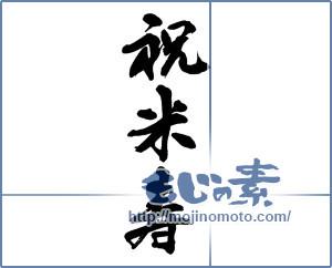 筆文字素材:祝米寿 [13814]