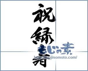筆文字素材:祝緑寿 [13815]