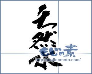 筆文字素材:天然水 [13885]