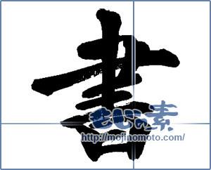 筆文字素材:書 [13927]