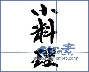 筆文字素材:小料理 [13928]