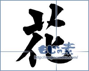筆文字素材:花 [13970]