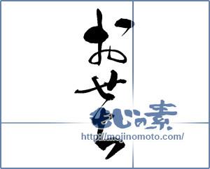 筆文字素材:おせち [13993]