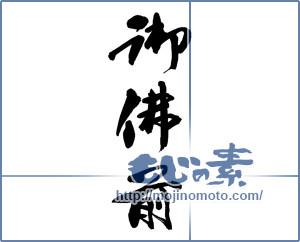 筆文字素材:御佛前 [13996]
