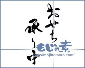 筆文字素材:おせち承り中 [14001]