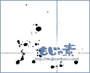 筆文字素材:墨の飛び散り [14021]