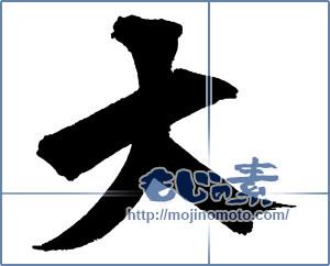 筆文字素材:大 [14031]