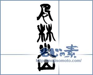 筆文字素材:風林火山 [14052]