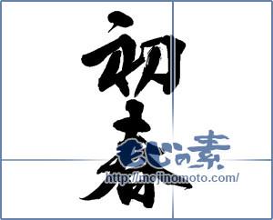 筆文字素材:初春 [14059]