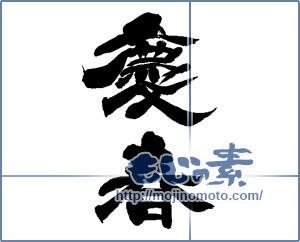 筆文字素材:慶春 [14060]