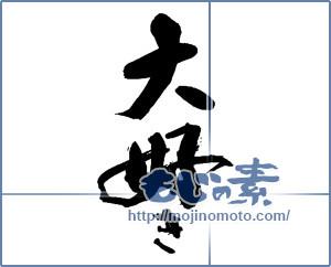 筆文字素材:大好き [14067]
