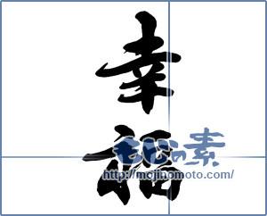 筆文字素材:幸福 [14070]
