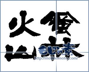 筆文字素材:風林火山 [14072]