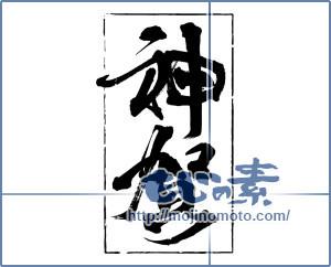 筆文字素材:神賀 [14074]