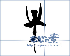 筆文字素材:牛めし [14106]