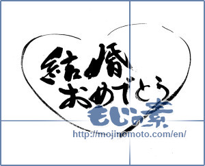 The Japanese Calligraphy ǵå©šãŠã'ã§ã¨ã† Marriage Congratulations 14141 Mojinomoto