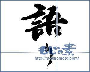 筆文字素材:語り [14150]