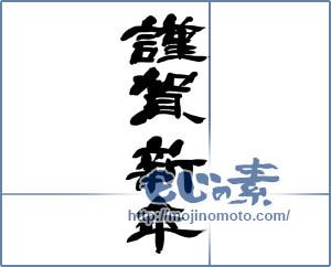 筆文字素材:謹賀新年 [14152]