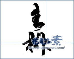 筆文字素材:青柳 [14154]
