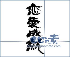 筆文字素材:恋愛成就 [14166]