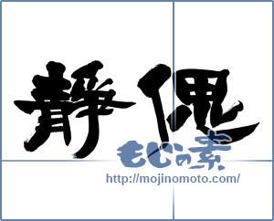 筆文字素材:静偲 [14182]