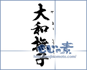 筆文字素材:大和撫子 [14276]