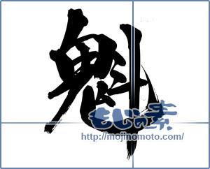 魁」の筆文字素材 [14281]|もじの素