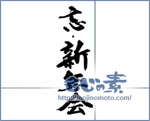 筆文字素材:忘・新年会 [14429]