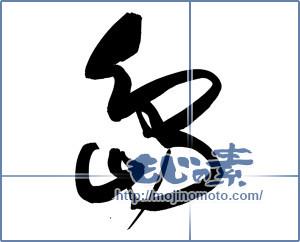 筆文字素材:島 [14481]
