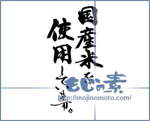 筆文字素材:国産米を使用しています。 [14500]