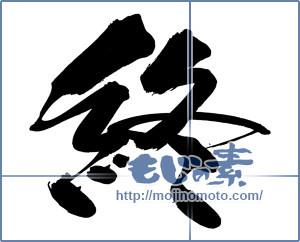 筆文字素材:終 [14509]