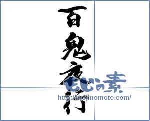 筆文字素材:百鬼夜行 [14514]