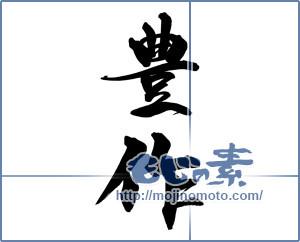 筆文字素材:豊作 [14517]