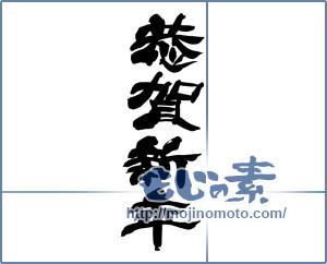 筆文字素材:恭賀新年 [14518]