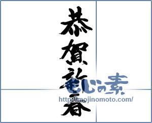 筆文字素材:恭賀新春 [14521]