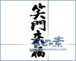 筆文字素材:笑門来福 [14523]