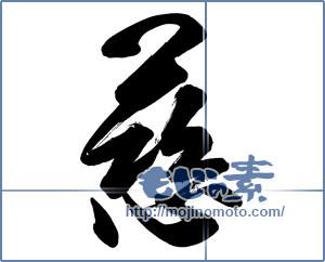 筆文字素材:慈 [14583]